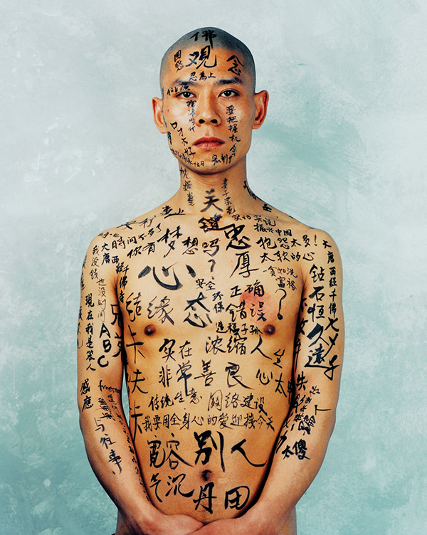 Zhang Huan, 1/2 (Text), 1998 © Zhang Huan Studio and courtesy Pace Gallery